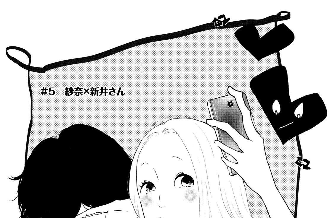 #5 紗奈×新井さん