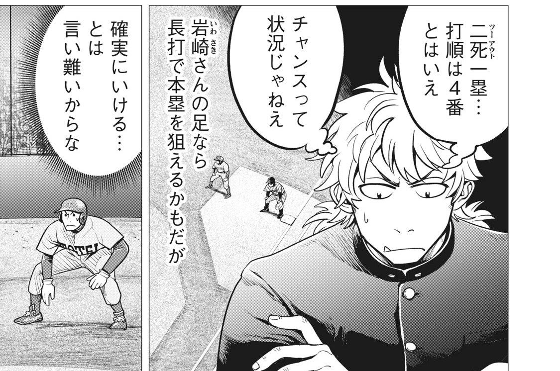 第25話 エース(前編)