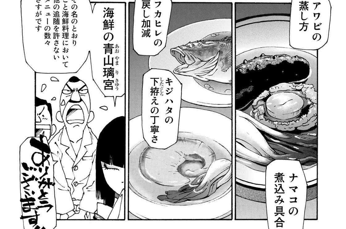 第九十八話 餃子、どうしたら美味しく焼けますか!?