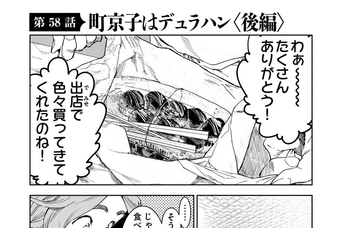 第58話 町京子はデュラハン<後編>
