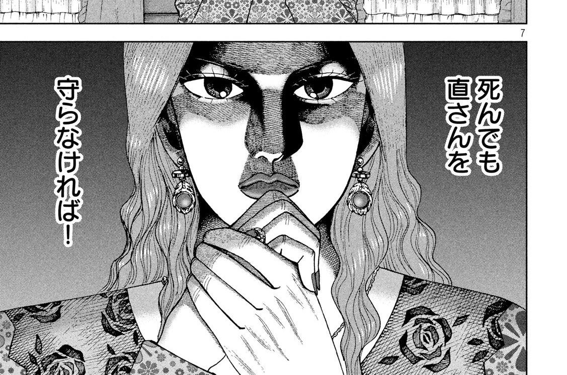 第205話 マキコ対薮本