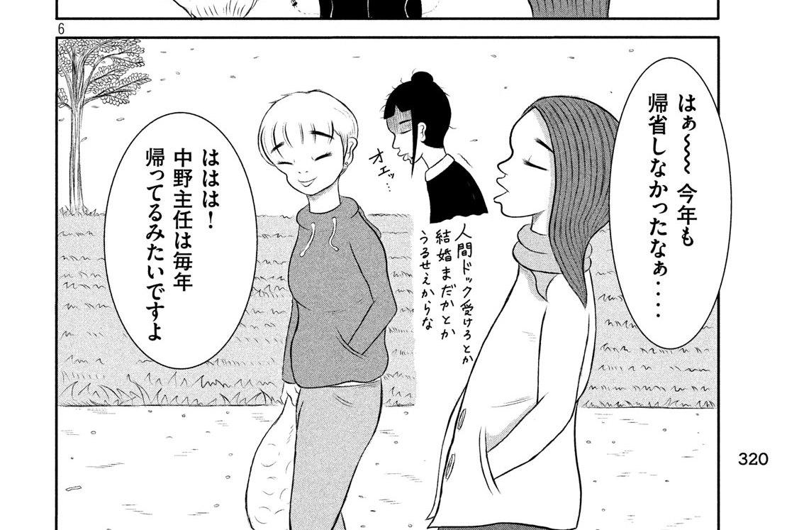 第32話/初詣での女たち
