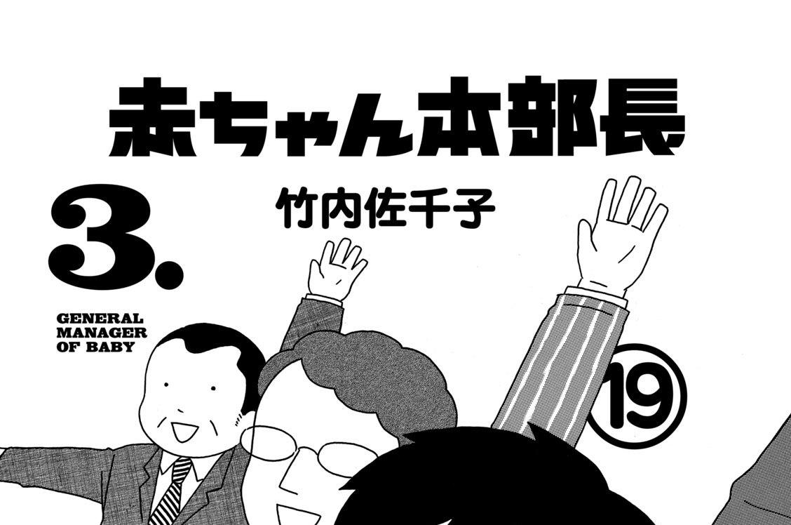 (19)赤ちゃん本部長と葛藤! GENERAL MANAGER OF BABY ep.19