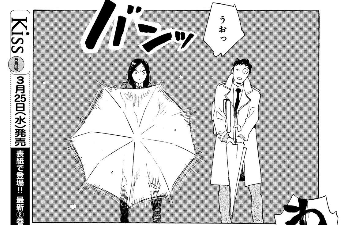 12話 恋のナックルボール①