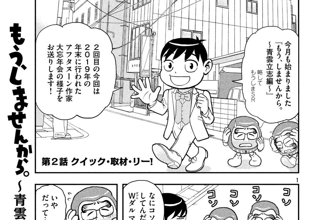 第2話 クイック・取材・リー!