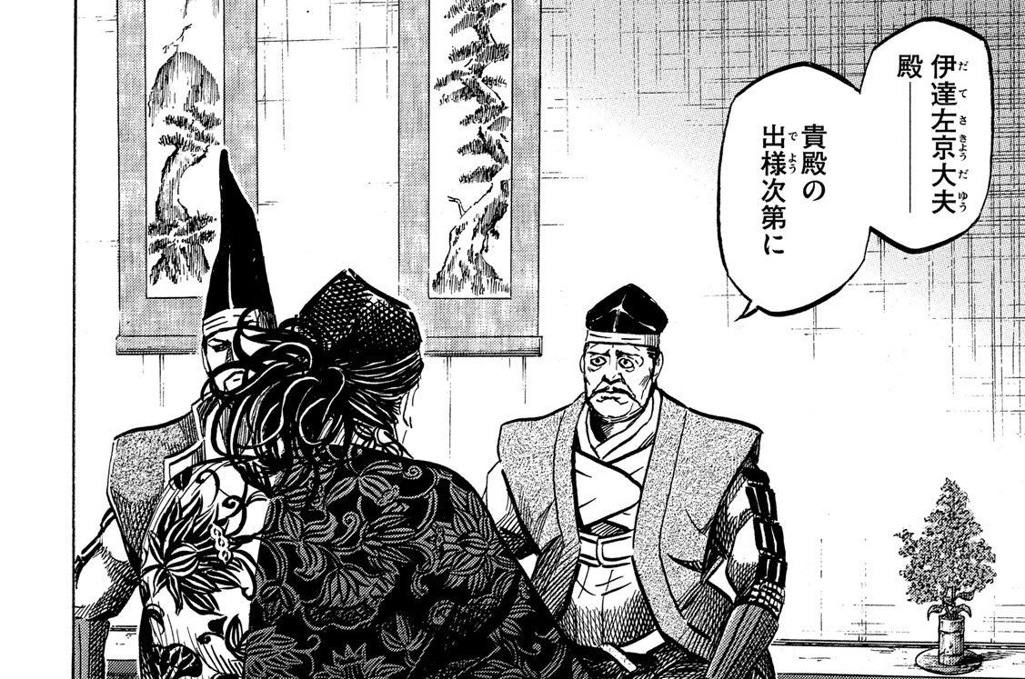 Vol.166 遅参大名あり
