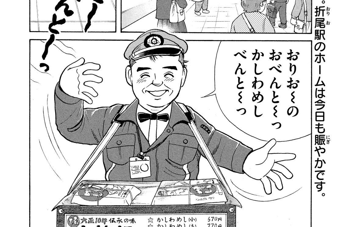 おりおのかしわめし弁当にチャレンジ!!