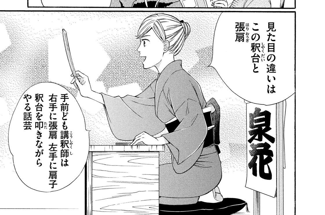 修羅場の人【読み切り版】