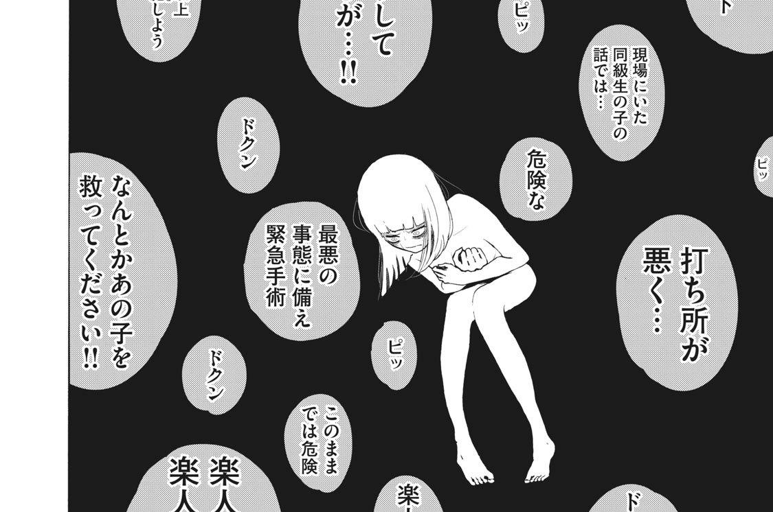 第28話 最後の呪(わら)い