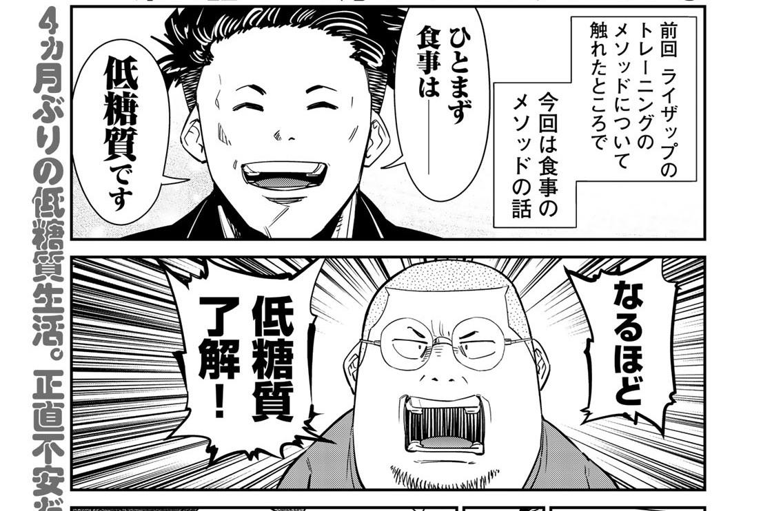 第14話 12~1月・ライザップダイエット③
