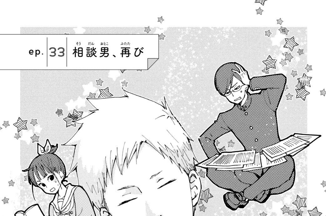 ep.33 相談男、再び