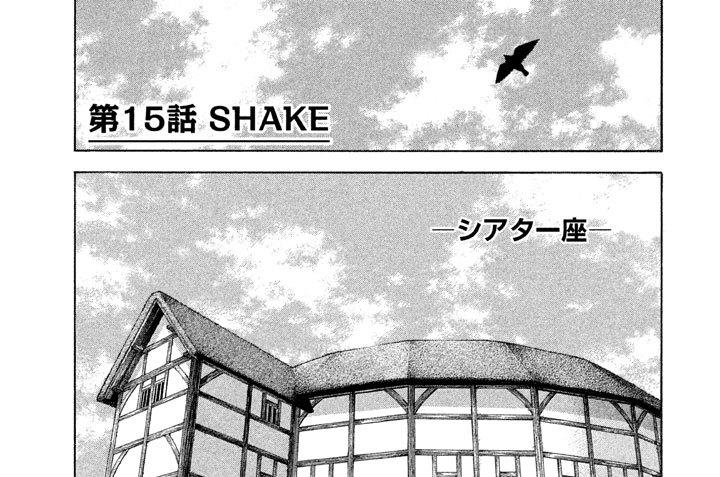 第15話 SHAKE