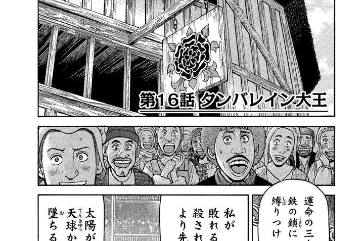 第16話 タンバレイン大王