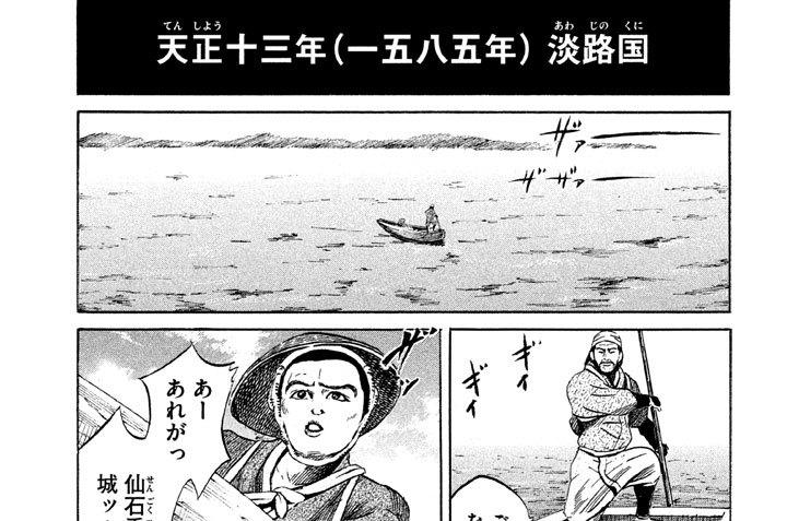 Vol.1 淡路大名仙石家