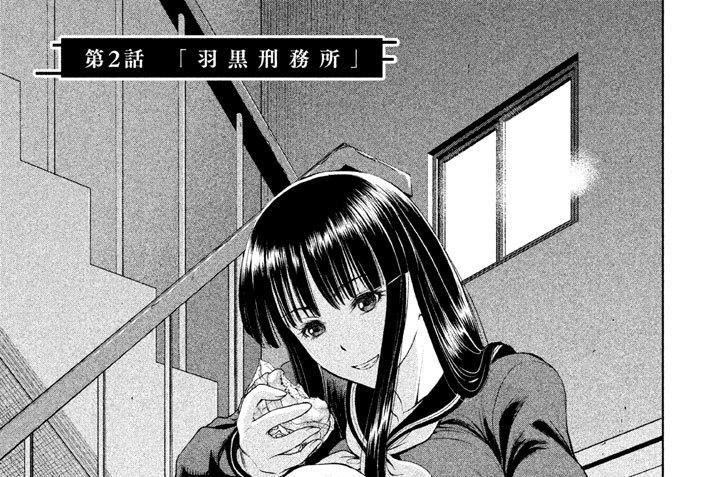 第2話 「羽黒刑務所」