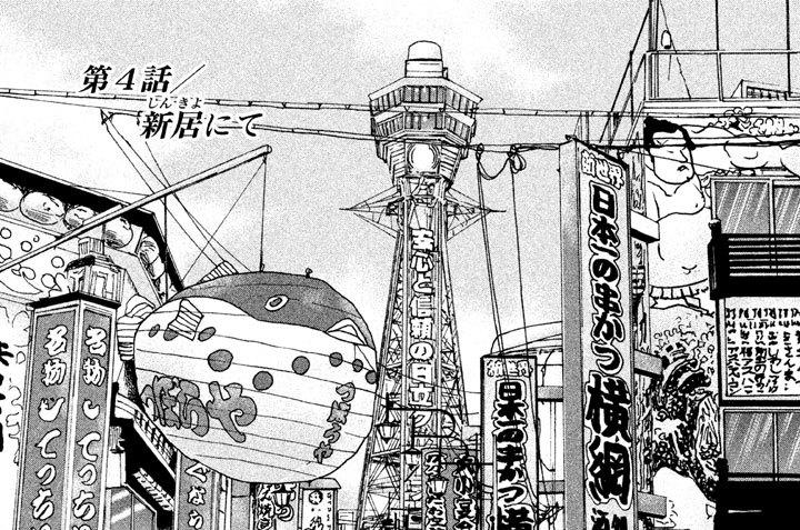 第4話/新居にて