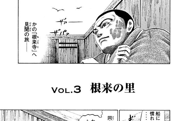 Vol.3 根来の里