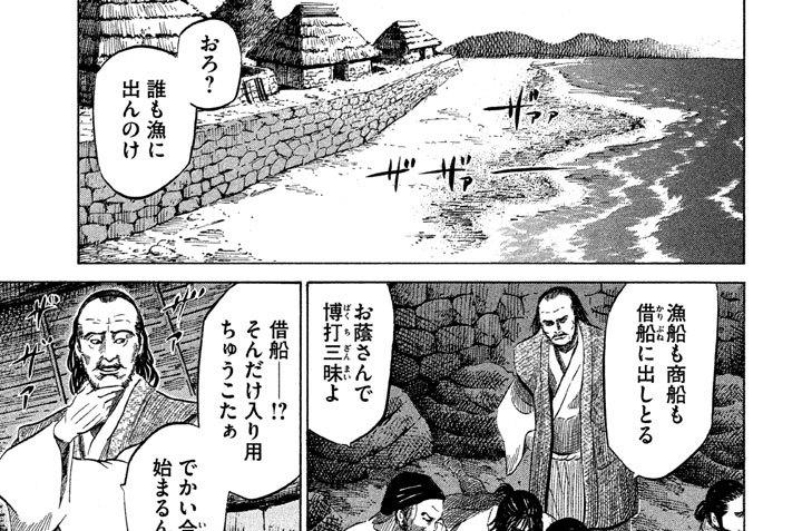 Vol.6 物量戦