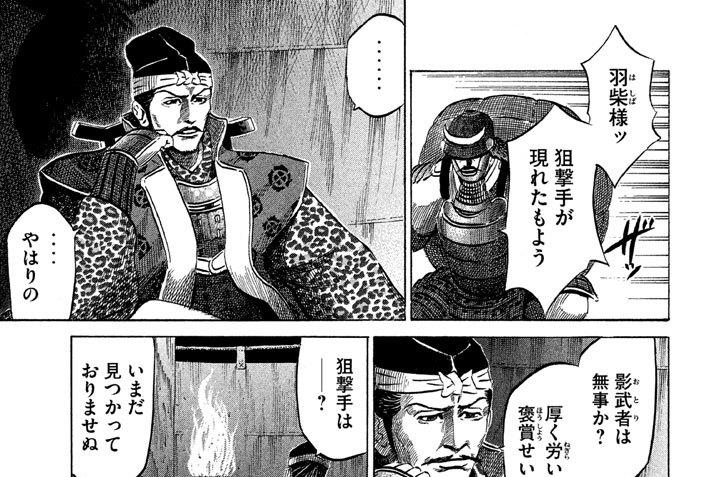 Vol.11 狙撃手