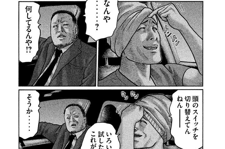 第14話/宝物たち