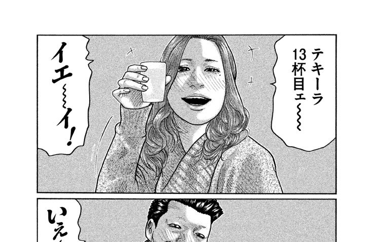 第18話/カワイイ男の子