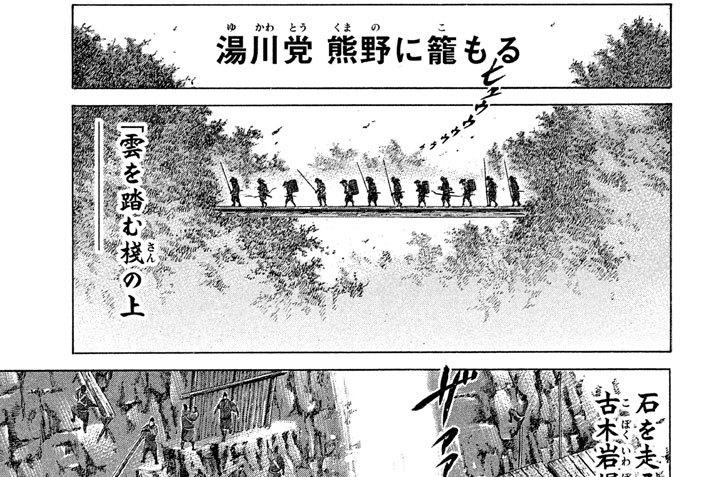 Vol.15 熊野(くまの)入り