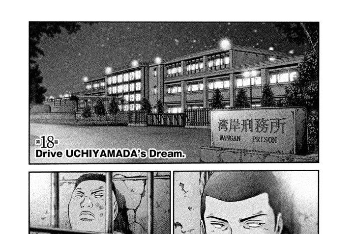 第18話 Drive UCHIYAMADA'S Dream.
