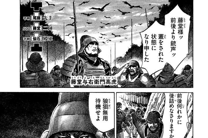 Vol.18 三隊