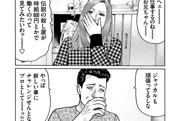 第21話/新ジャッカル