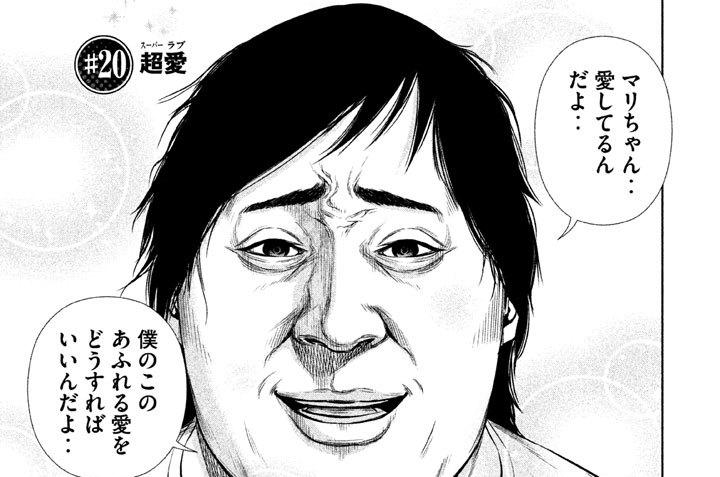 #20 超愛(スーパーラブ)