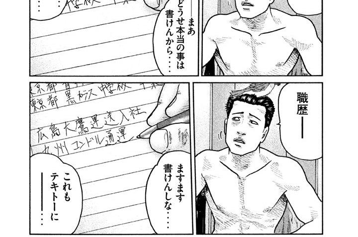 第22話/男の履歴書