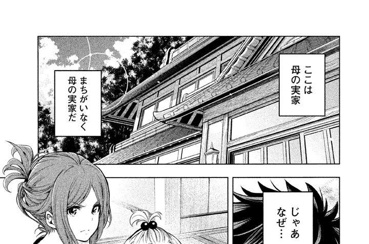 4時限目 鳳梨汁(パイナップルジュース)