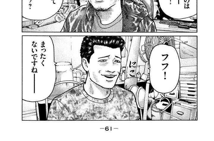 第23話/ミサキという女