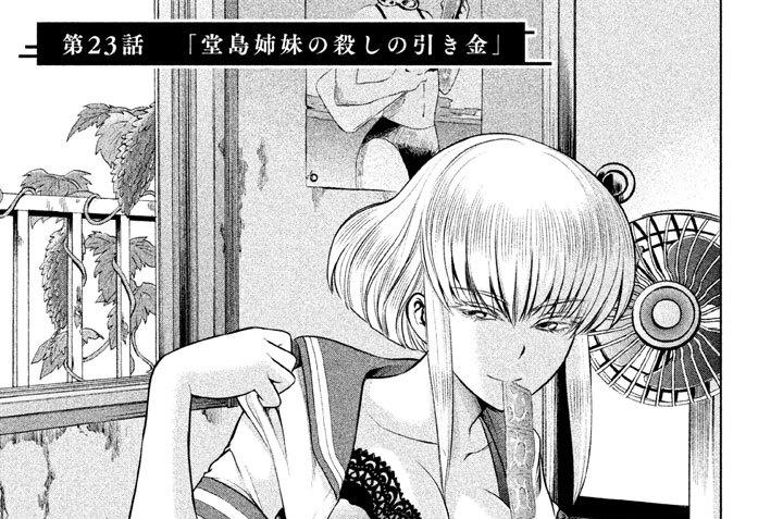 第23話 「堂島姉妹の殺しの引き金」