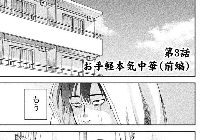 第3話 お手軽本気中華(前編)
