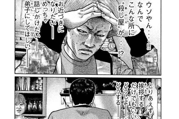 第28話/ハングリーな男