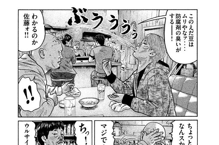 第29話/アングリーな男