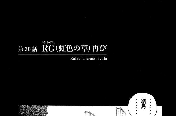 30 RG(レインボーグラス)(虹色の草)再び Rainbow-grass,again
