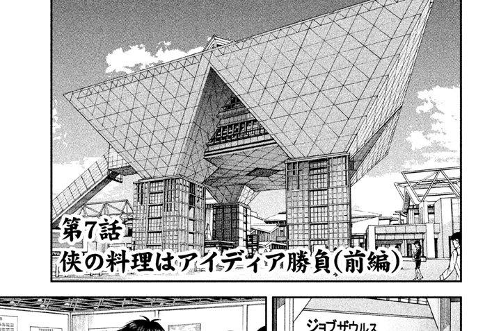 第7話 侠の料理はアイディア勝負(前編)