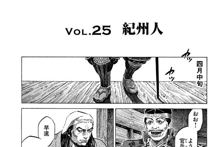 Vol.25 紀州人