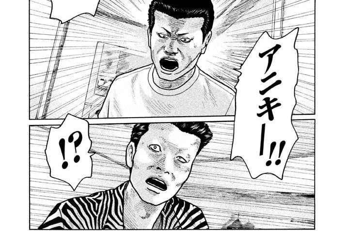 第31話/小島と高橋