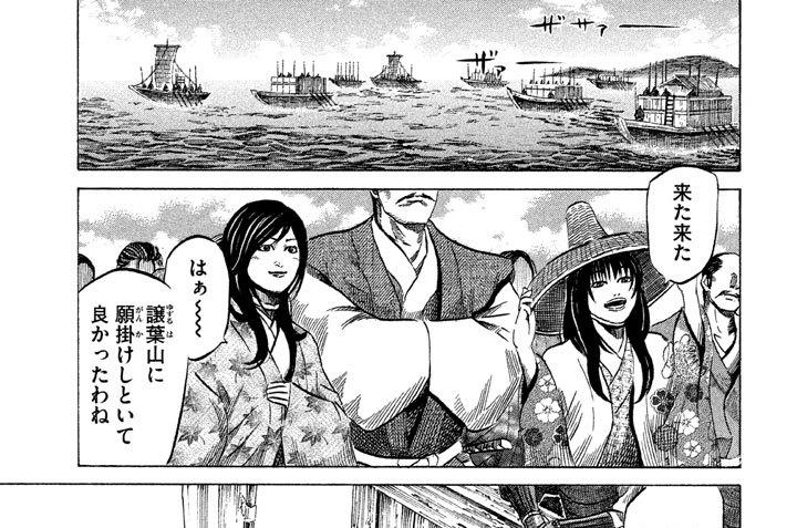 Vol.28 千雄丸(せんゆうまる)