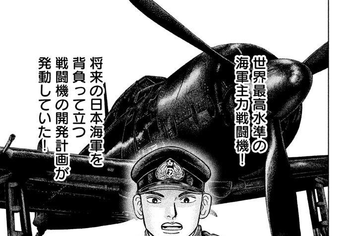 第30話 日本の航空機