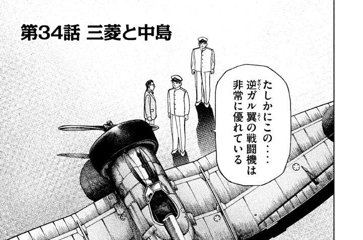 第34話 三菱と中島