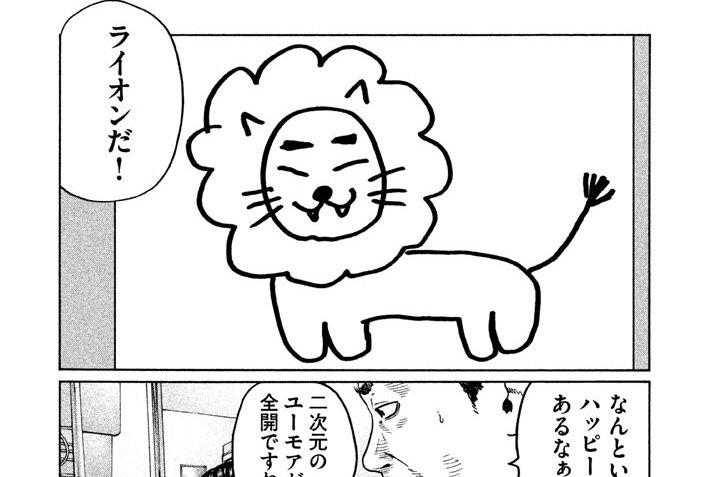 第40話/ライオンさん、いらっしゃい