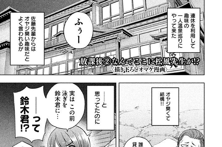 放課後(2) なんでここに松風先生が!?(描き下ろしオマケ漫画)