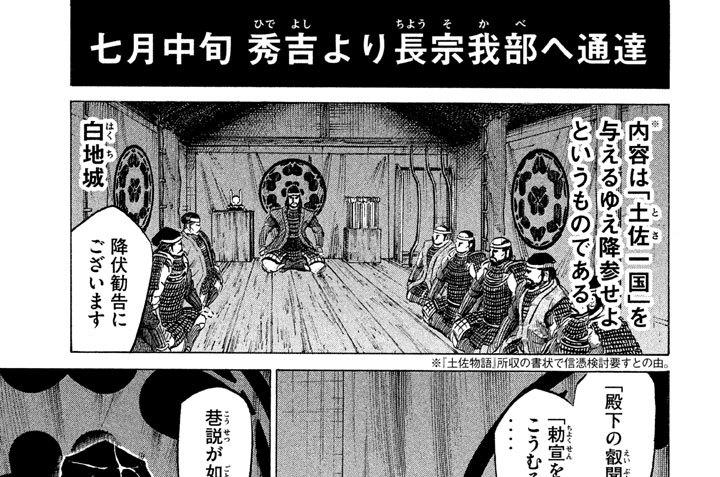 Vol.37 海部(かいぶ)
