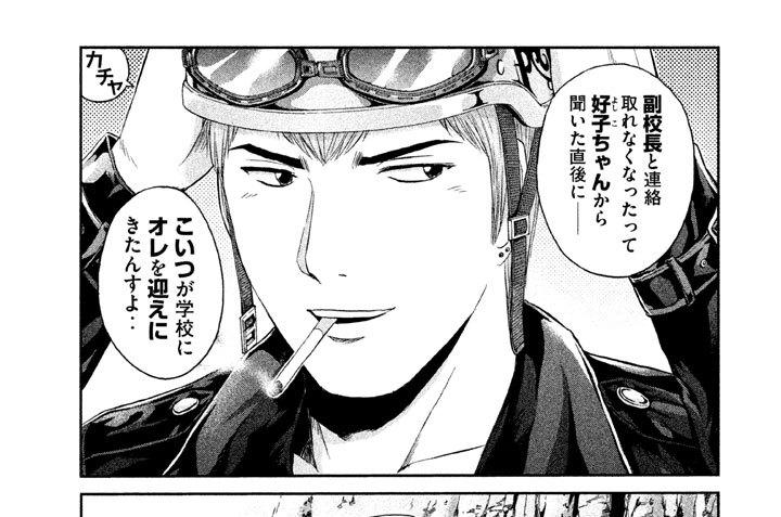 第39話 GRE(グレート・レトリバー・英吉)