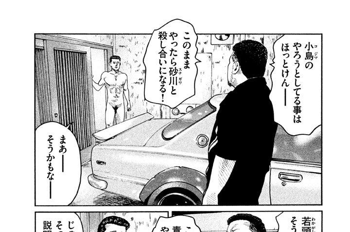 第46話/おい佐藤ォーー!!