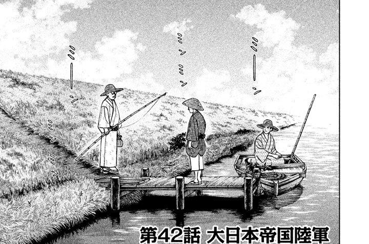 第42話 大日本帝国陸軍